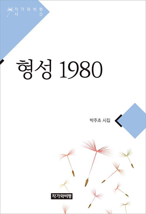 형성 1980