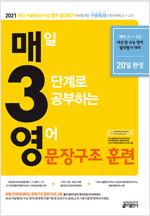 매3영 문장구조 훈련 : 매일 3단계로 공부하는 영어 문장구조 훈련 (2020년)