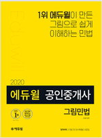 2020 에듀윌 공인중개사 그림민법