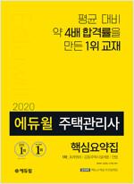 2020 에듀윌 주택관리사 1차 핵심요약집