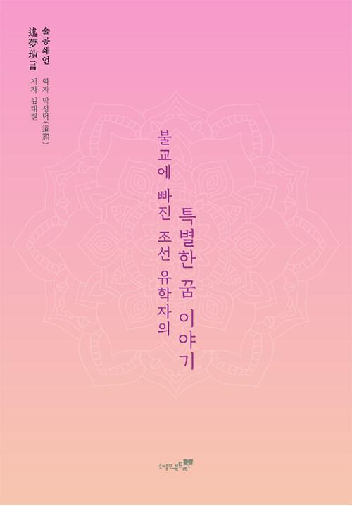 불교에 빠진 조선 유학자의 특별한 꿈 이야기