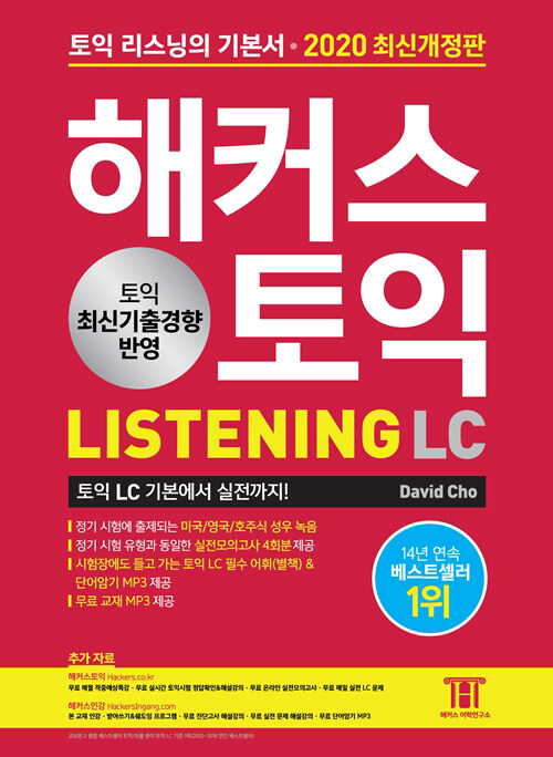 해커스 토익 LC 리스닝 LISTENING (2020 최신개정판)