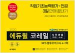 2020 에듀윌 코레일 사무영업 NCS 봉투모의고사 4+1회