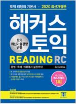 해커스 토익 RC 리딩 READING