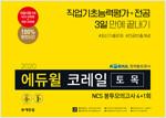 2020 에듀윌 코레일 토목 NCS 봉투모의고사 4+1회