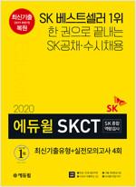 2020 에듀윌 SKCT SK종합역량검사 최신기출유형 + 실전모의고사 4회