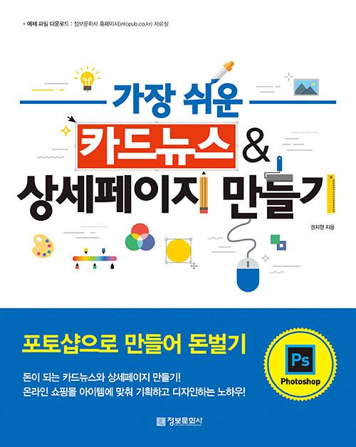 가장 쉬운 카드뉴스 & 상세페이지 만들기