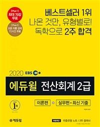 2020 EBS 에듀윌 전산회계 2급: 이론편 + 실무편 + 최신 기출