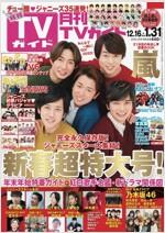 月刊TVガイド關東版 2020年 02月號