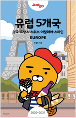 저스트 고 유럽 5개국 (2020~2021 최신개정판) (카카오프렌즈 스페셜 에디션)