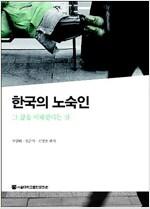 한국의 노숙인 - 그 삶을 이해한다는 것