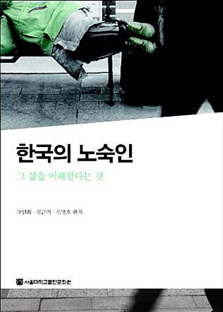 한국의 노숙인