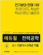 2020 에듀윌 전력공학 필기 기본서 + 5개년 기출