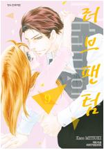 [고화질세트] 러브 팬텀 (총9권/미완결)