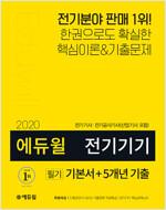 2020 에듀윌 전기기기 필기 기본서 + 5개년 기출