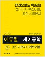 2020 에듀윌 제어공학 필기 기본서 + 5개년 기출