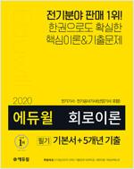2020 에듀윌 회로이론 필기 기본서 + 5개년 기출
