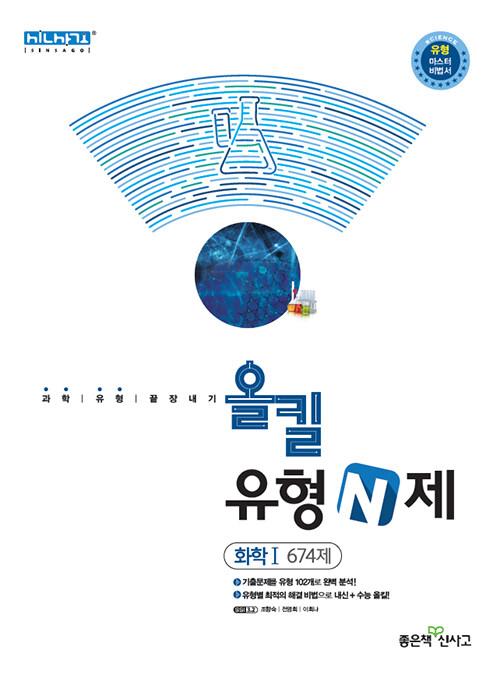 올킬 유형N제 고등 화학 1 (2020년)