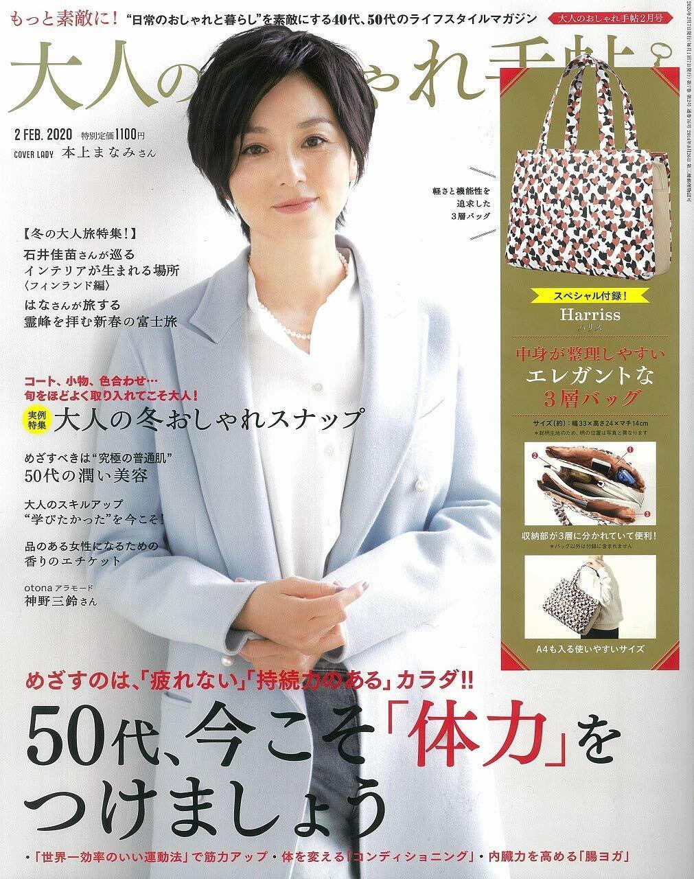 大人のおしゃれ手帖 2020年 02月號