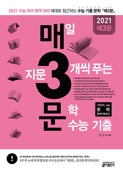 매3문 - 매일 지문 3개씩 푸는 문학 수능 기출 (2020년)