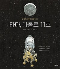 타다, 아폴로 11호 : 달 착륙 50주년 기념 특별판