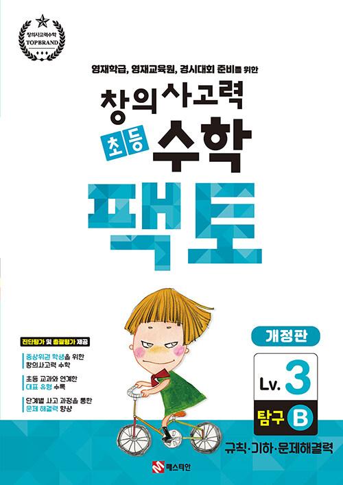 [중고] 초등 창의사고력 수학 팩토 Lv.3 탐구 B