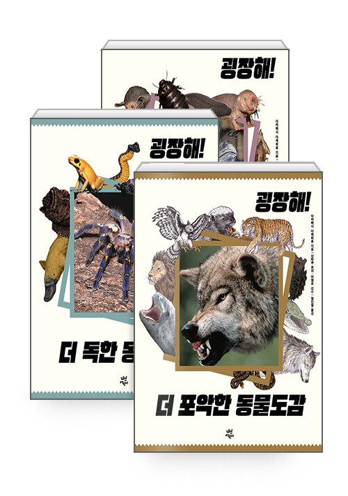 [세트] 굉장해! 동물도감 세트 - 전3권