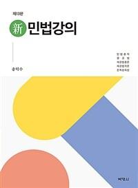 (新) 민법강의 / 제13판