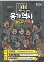 응가역사 중학교 역사 1-1 (2020년)