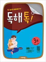초등 독해톡 3