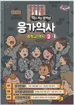 응가역사 중학교 역사 2-1 (2020년)