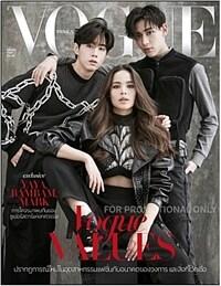 Vogue THAI (월간) : 2020년 1월 : 보그 태국판 (Bamnbam/Mark/Yaya - 표지 4)