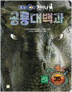 EBS 점박이 공룡대백과