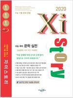 Xistory 자이스토리 수능 국어 문학 실전 (2020년)