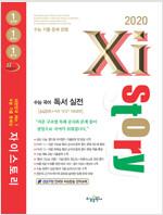 Xistory 자이스토리 수능 국어 독서 실전 640제 (2020년)