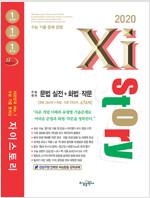 Xistory 자이스토리 국어 문법 실전 + 화법.작문 (2020년)