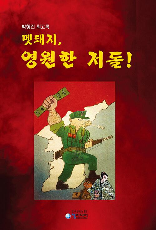박형건 회고록 멧돼지, 영원한 저돌!