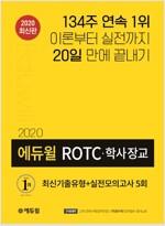 2020 에듀윌 ROTC.학사장교 최신기출유형 + 실전모의고사 5회