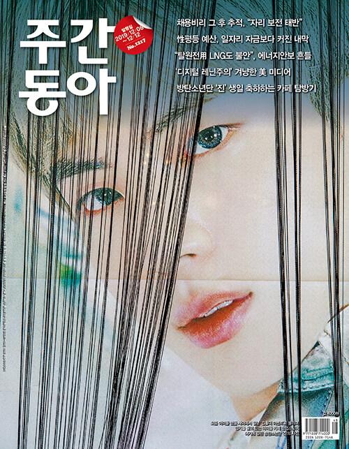 주간동아 No.1217 : 2019.12.12 (표지 : 방탄소년단 진)