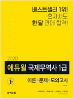 2020 에듀윌 국제무역사 1급 : 이론 + 문제 + 모의고사