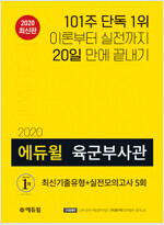 2020 에듀윌 육군부사관 최신기출유형 + 실전모의고사 5회