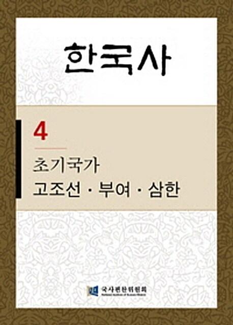 한국사 4 : 초기국가 - 고조선.부여.삼한