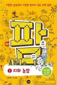 코딩과학동화 팜 1 지하 농장