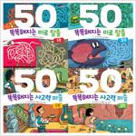 똑똑해지는 퍼즐 50 세트 - 전4권