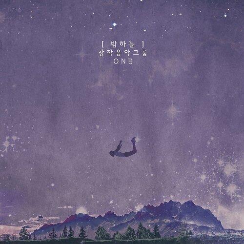 창작음악그룹 원 - 정규 1집 밤하늘