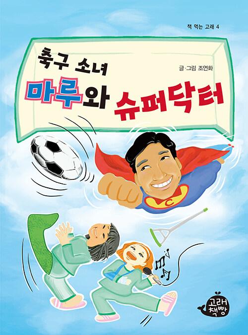 축구 소녀 마루와 슈퍼닥터