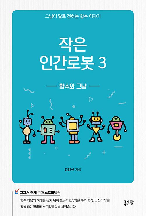 [중고] 작은 인간로봇 3