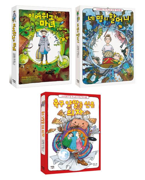 다이애나 윈 존스의 마법 책장 1~3 세트 - 전3권