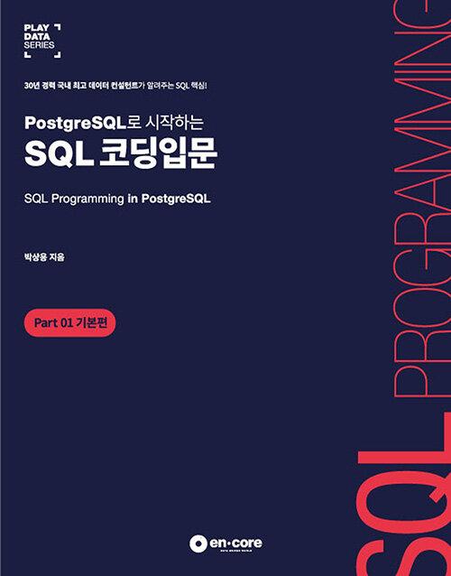 PostgreSQL로 시작하는 SQL 코딩입문 Part 01 기본편