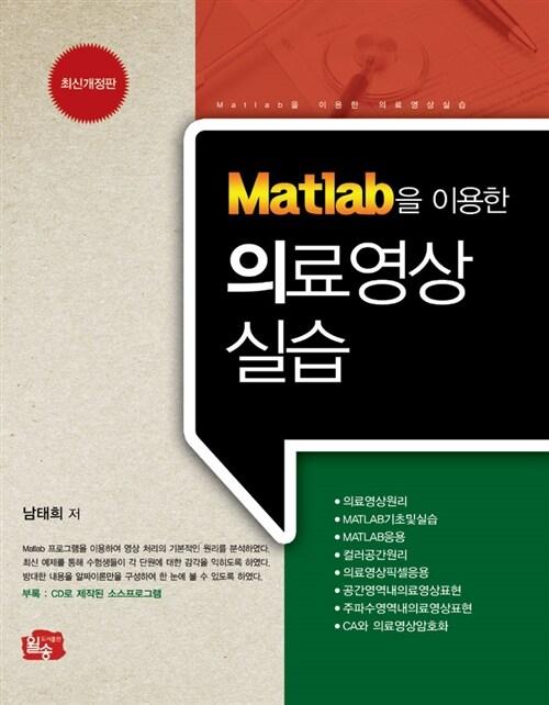 Matlab을 이용한 의료영상실습
